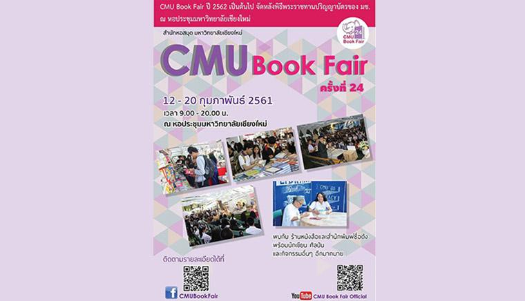 CMU Book Fair ครั้งที่ 24