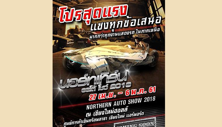 Northern Auto Show 2018
