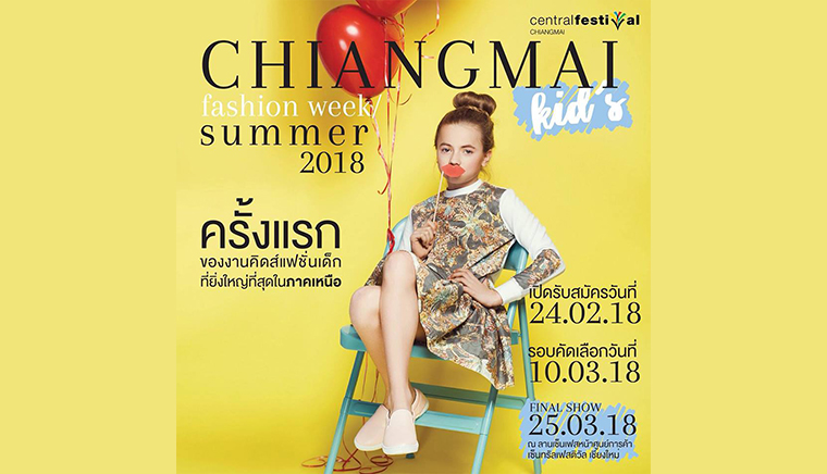 Chiangmai Kid's fashion week/summer 2018