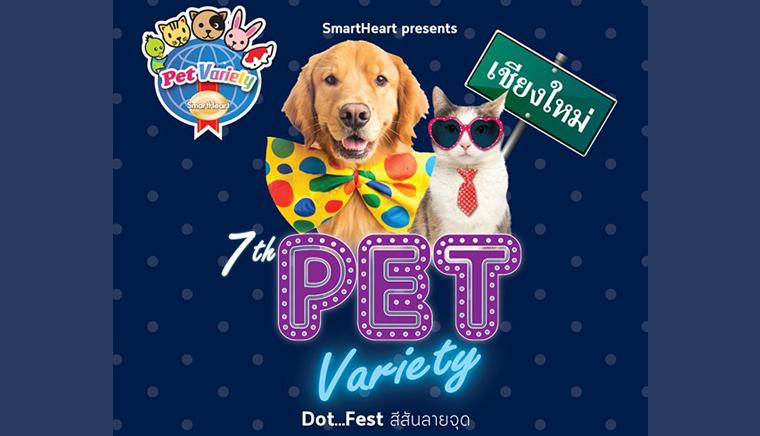 SmartHeart presents Pet Variety ตอน สีสันลายจุด