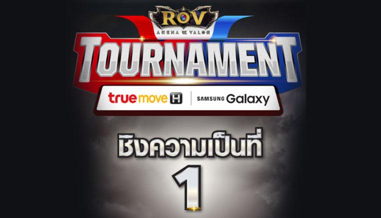 เกมมันส์ระดับโลก RoV ใน TrueMove H RoV