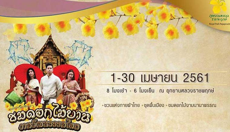 เทศกาลชมดอกไม้บาน งามวัฒนธรรมไทย