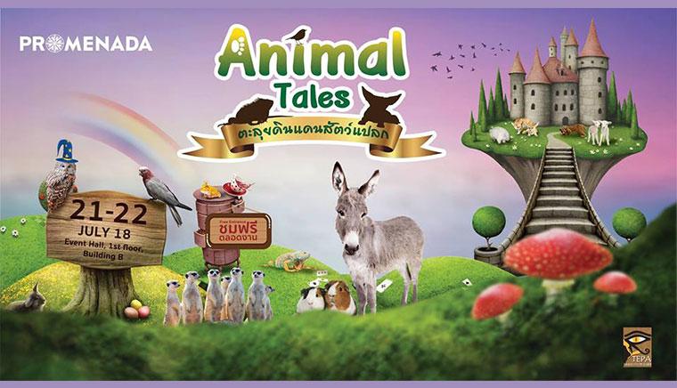 Animal Tales ตะลุยดินแดนสัตว์แปลก