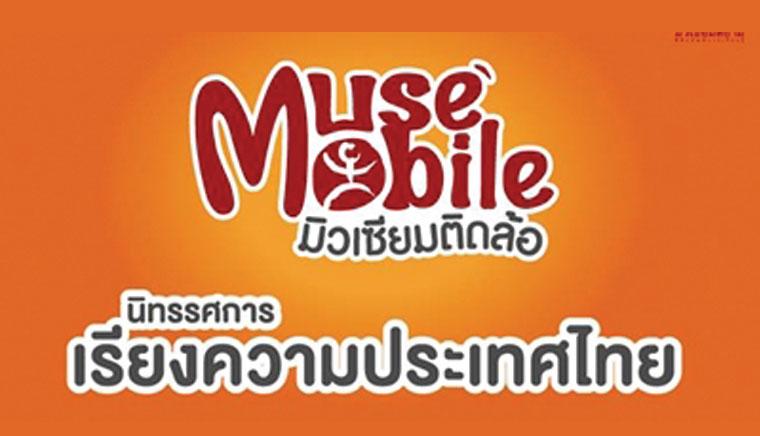 """มิวเซียมติดล้อ (Muse Mobile) ชุด """"เรียงความประเทศไทย"""""""