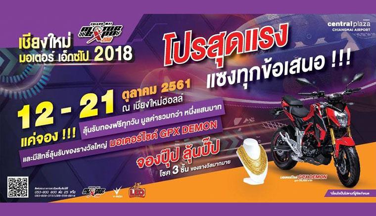 Chiangmai Motor Expo 2018