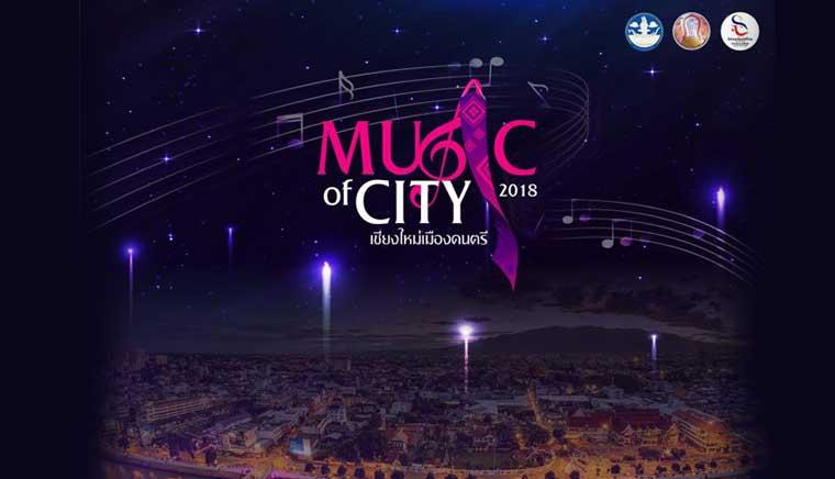 Music of City  เชียงใหม่เมืองดนตรี