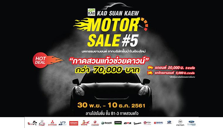 Kad Suan Kaew Motor Sale