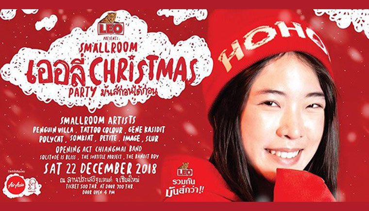 LEO Presents Smallroom เออลี่ Christmas Party