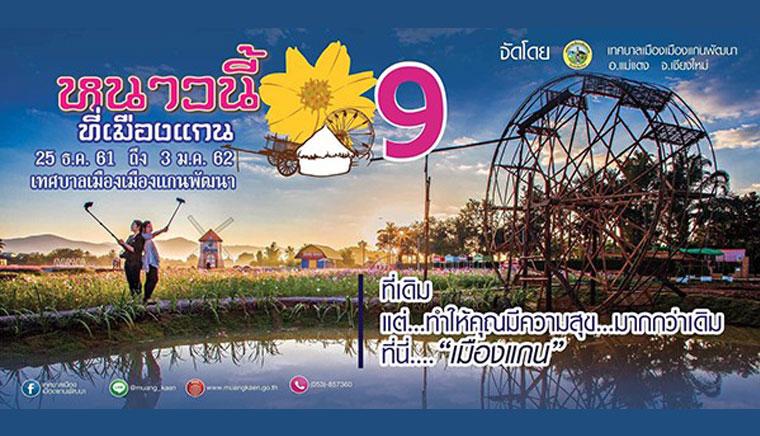 หนาวนี้ที่เมืองแกน ครั้งที่ 9 ประจำปี 2561-2562