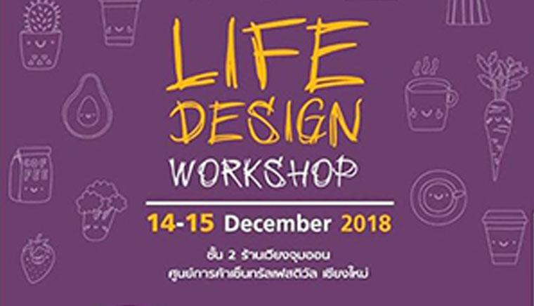 Life Design Workshop 2018