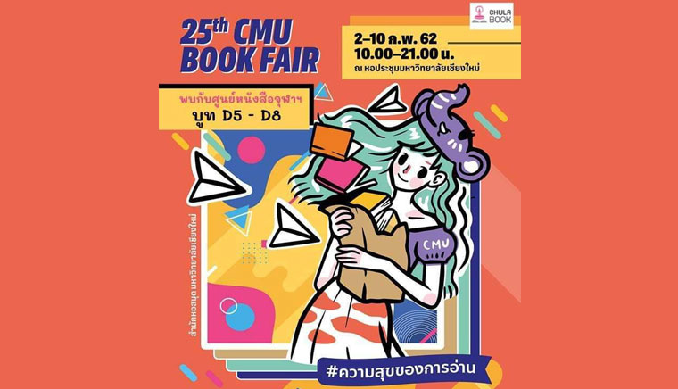25th CMU BOOK FAIR