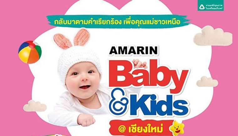 Amarin Baby Kids Fair Chiang Mai No.3