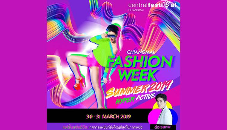 เทศกาลแฟชั่น Hyperactive Fashion Show