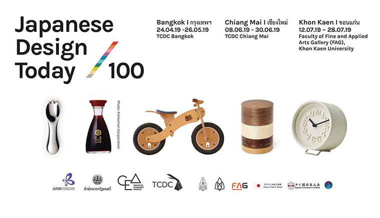 Japanese Design Today 100 (Chiang Mai)