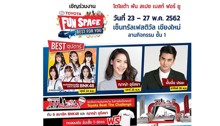 TOYOTA FUN SPACE BEST FOR YOU