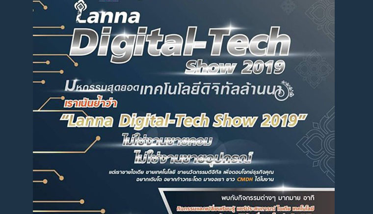 Lanna Digital Tech Talk Show 2019