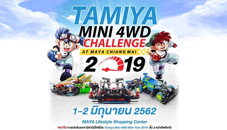 Tamiya Mini 1WD Mid-Year 2019