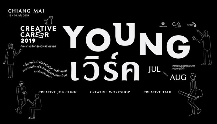 Creative Career 2019 ค้นหาทางเลือกสู่อาชีพสร้างสรรค์