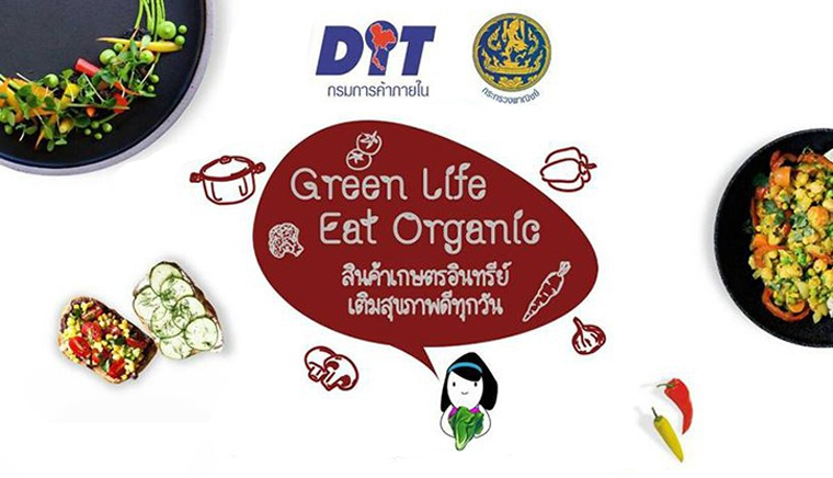 Green Life Eat Organic ครั้งที่ 6