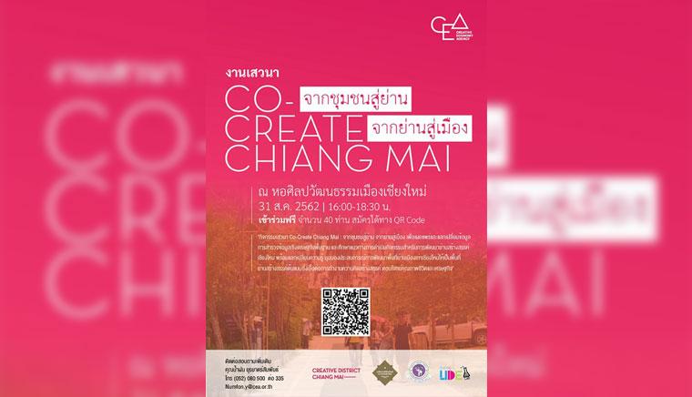 Co-Create Chiang Mai จากชุมชนสู่ย่าน จากย่านสู่เมือง