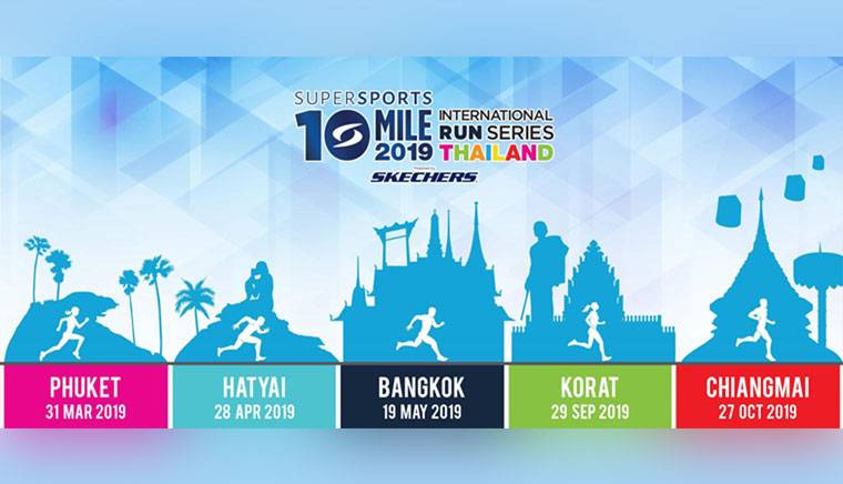 Supersports 10 Mile International Run Series Thailand 2019 เชียงใหม่