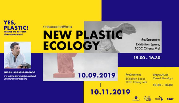 Yes Plastic! Things to Rethink เมื่อพลาสติกต้องคิดใหม่