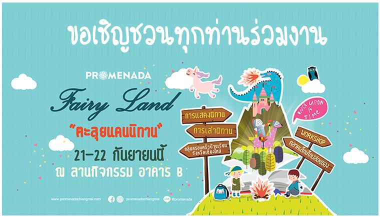 Fairy Land ตะลุยแดนนิทาน