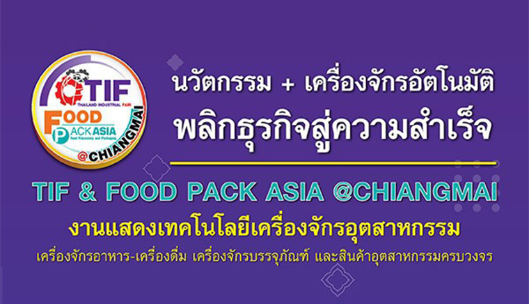 TIF & FOOD PACK ASIA 2019 @ CHIANGMAI