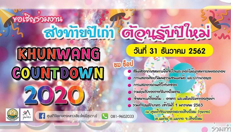 Khunwang Countdown 2020