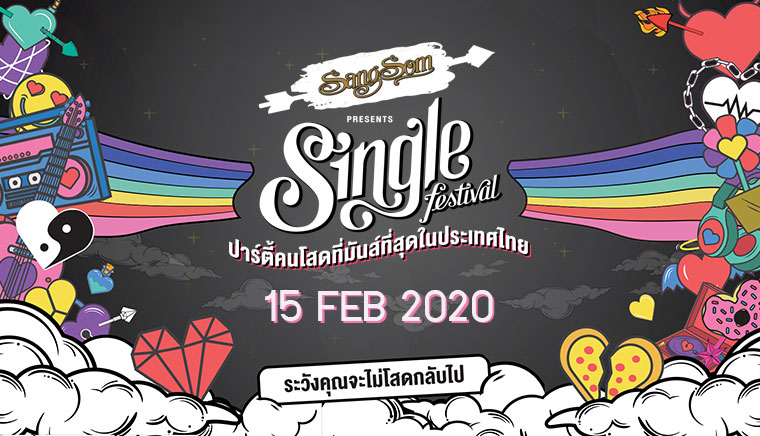 Single Festival 2020 : Chiang Mai