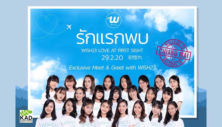 Exclusive Meet & Greet งาน รักแรกพบ WISH23 Love at First Sight