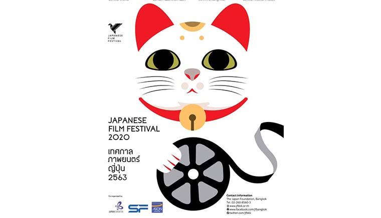 เทศกาลภาพยนตร์ญี่ปุ่น 2563