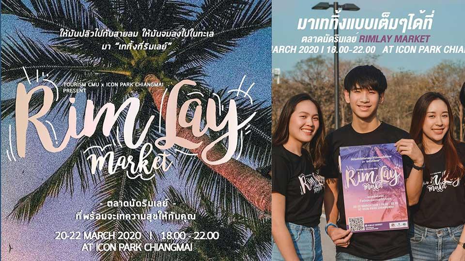 Tourism CMU x ICON Park Chiang Mai Present Rimlay Market