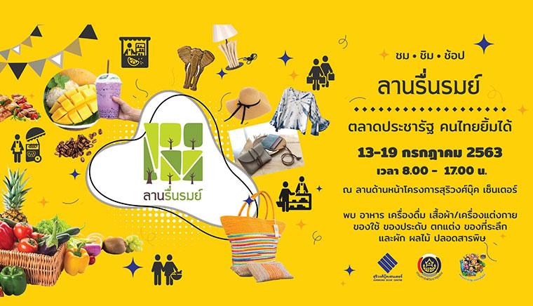 ตลาดประชารัฐคนไทยยิ้มได้