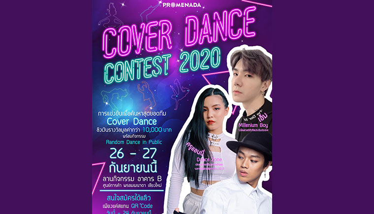 Promenada Cover Dance Contest 2020