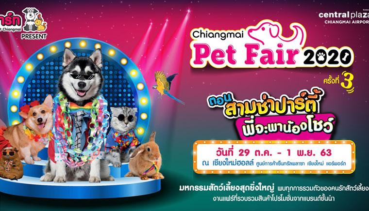 Chiangmai Pet Fair 2020 ครั้งที่ 3 ตอนสามช่าปาร์ตี้พี่จะพาน้องโชว์