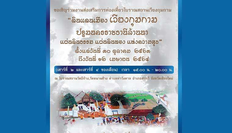 ดินแดนเมือง เวียงกุมกาม  ปฐมนครราชธานีล้านนา  แผ่นดินธรรม แผ่นดินทอง แห่งความสุข