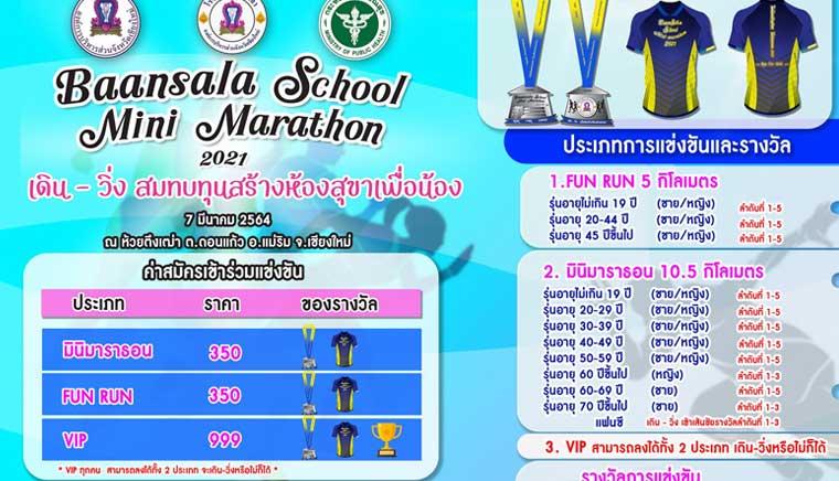 Baansala School Mini Marathon 2021