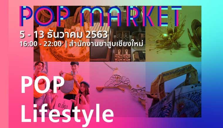 POP Market 2020