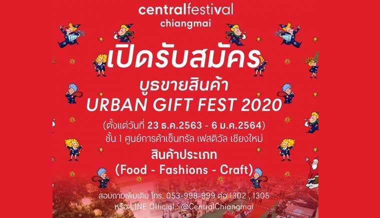 URBAN GIFT FEST 2020