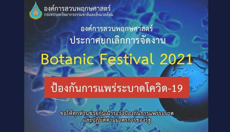 BOTANIC FESTIVAL 2021 *ประกาศแจ้งยกเลิกการจัดงาน