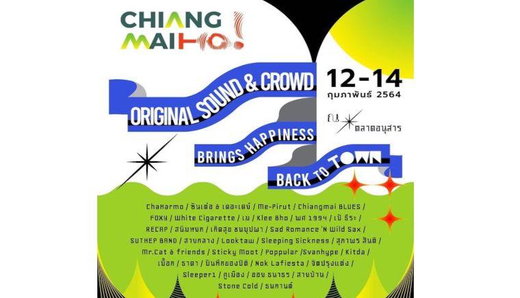 เชียงใหม่โฮะ! Chiang Mai Ho!