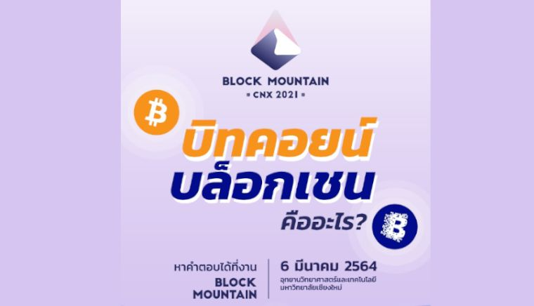 Block Mountain CNX 2021