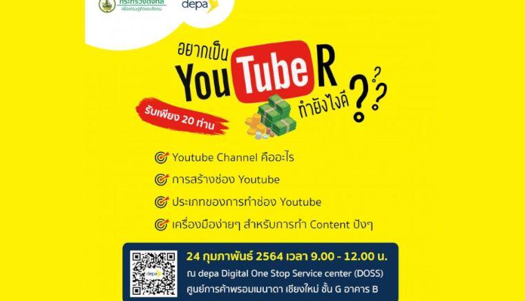 การทำ Youtube Channel