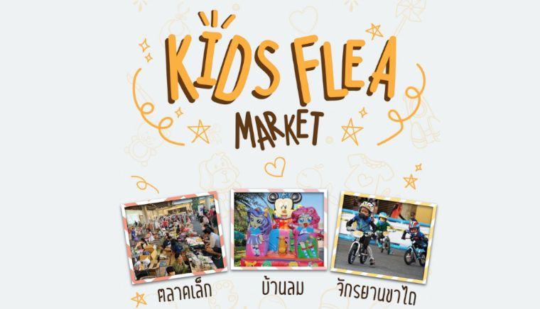 KIDS FLEA MARKET ตลาดเล็ก เด็กปล่อยของ