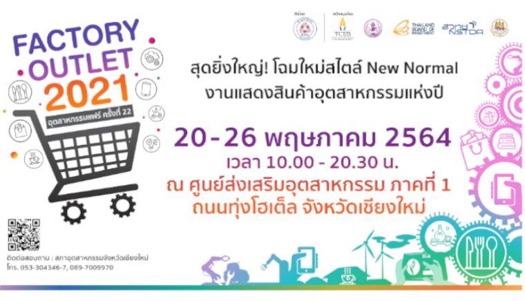 อุตสาหกรรมแฟร์ 2021 ครั้งที่ 22