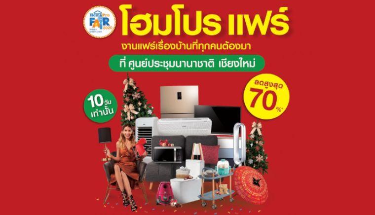 โฮมโปร แฟร์ 2021 Chiang Mai