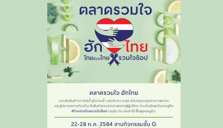 ตลาดรวมใจฮักไทยไทยช่วยไทยรวมใจช้อป