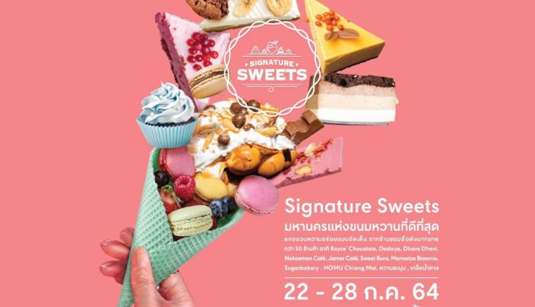 Signature Sweets