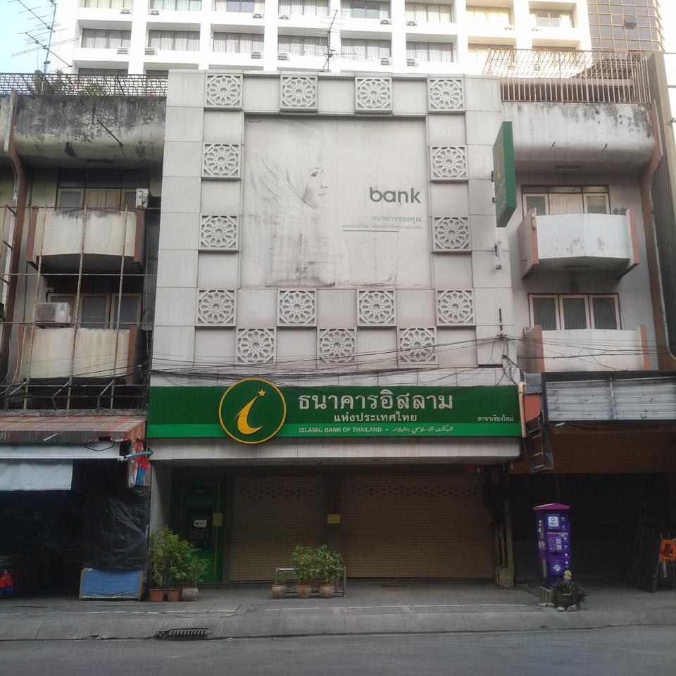 ธนาคาร อิสลาม  (สาขาเชียงใหม่)